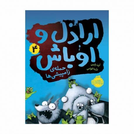 کتاب اراذل و اوباش حمله ی زامپیشی ها پرتقال جلد 4