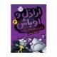 کتاب اراذل و اوباش گوگولی ها انتقام می گیرند پرتقال جلد 3