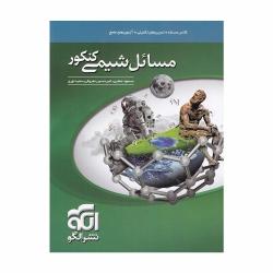 کتاب مسائل شیمی جامع کنکور الگو