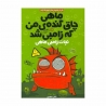 کتاب ماهی چاق گنده من که زامبی شد نجات زامبی ماهی پرتقال
