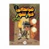 کتاب فرانکی و خیار شور شلخته پرتقال جلد 1