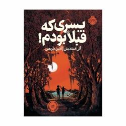 کتاب پسری که قبلا بودم پرتقال