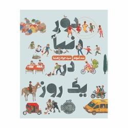 کتاب  دور دنیا در یک روز پرتقال