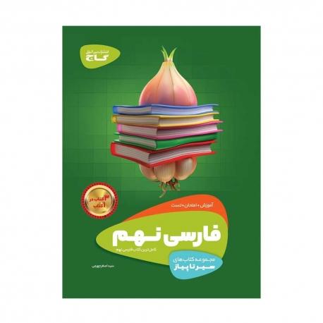 کتاب سیر تا پیاز فارسی نهم گاج