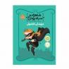 کتاب شاهزاده سیاه پوش مهمان فضول پرتقال