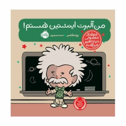 کتاب آدم های معمولی دنیا را تغییر می دهند من آلبرت انیشتین هستم پرتقال