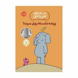 داستان های فیلی و فیگی پرنده نشسته روی سرت! پرتقال جلد 3