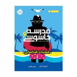 کتاب مدرسه جاسوسی عملیات شناسایی پرتقال جلد 6