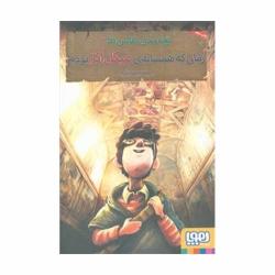 کتاب بچه محل نقاش ها 2 زمانی که همسایه میکل آنژ بودم هوپا