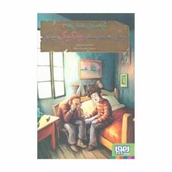 کتاب بچه محل نقاش ها زمانی که هم سفر ونگوگ بودم هوپا