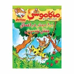 کتاب  ماکاموشی جزیرهی جوندگان جسور 6 چهار موش در اعماق جنگل تلهموش هوپا