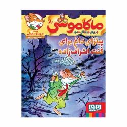 کتاب  ماکاموشی، جزیرهی جوندگان جسور 8 پیتزای داغ برای کُنتِ اشرافزاده هوپا