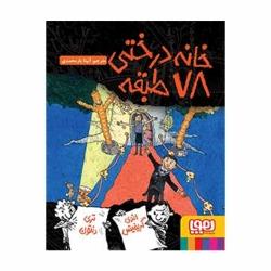کتاب  داستان های خانه درختی خانه درختی 78طبقه هوپا جلد 6