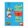 کتاب  ماجراهای ریکیپرنده فیل زیرخاکی هوپا جلد 2