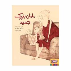کتاب  مامان بزرگ جدید هوپا