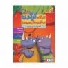 کتاب کارآگاه کرگدن در باغوحش مرموز اسرار غروب هوپا جلد 4