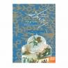 کتاب زیباترین داستانهای هزار و یک شب اسب پرنده و چند داستان دیگر هوپا جلد 3