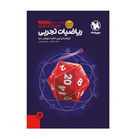 کتاب آموزش فضایی ریاضیات جامع کنکور تجربی مهروماه