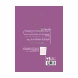 کتاب پلاس ریاضیات تجربی مهروماه