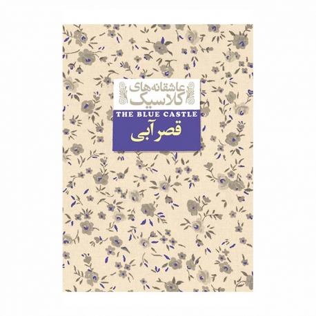 کتاب قصر آبی افق