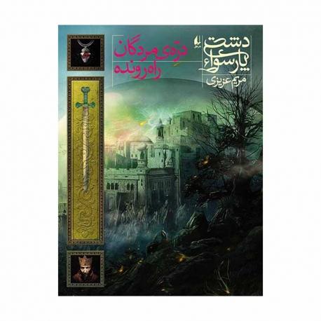 کتاب درهی مردگان راهرونده دشت پارسوا افق جلد 6