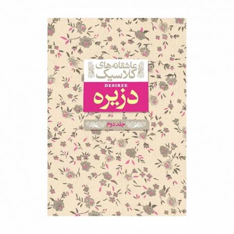 کتاب دزیره افق جلد 2