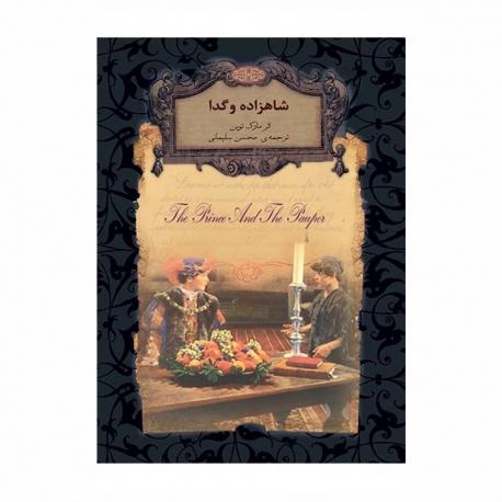 کتاب شاهزاده و گدا افق