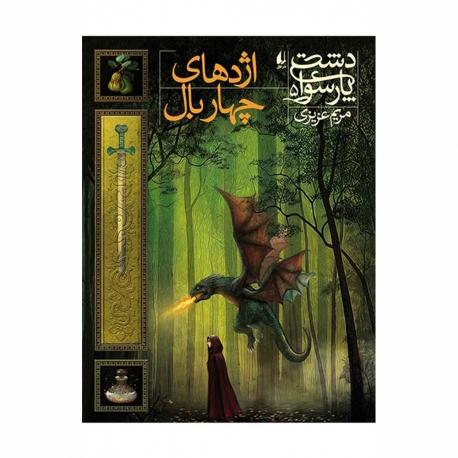 کتاب اژدهای چهاربال دشت پارسوا افق جلد 5