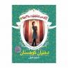 کتاب دختران کوهستان آکادمی شاهزاده خانوم ها افق جلد 1