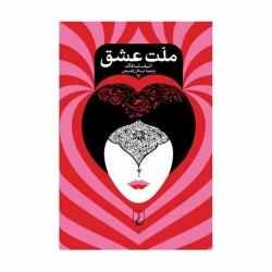 کتاب ملت عشق ققنوس