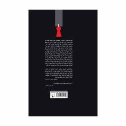 کتاب سرگذشت ندیمه ققنوس