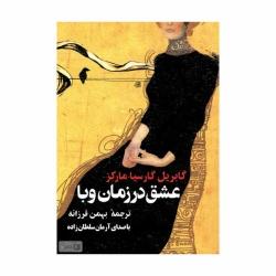 کتاب عشق در زمان وبا ققنوس