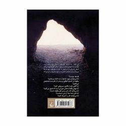 کتاب الفبای فلسفه ققنوس