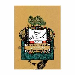 کتاب گلستان سعدی ققنوس