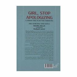 کتاب شرمنده نباش دختر کوله پشتی