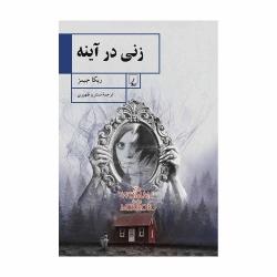 کتاب زنی در آینه ققنوس