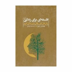 کتاب فلسفهای برای زندگی ققنوس