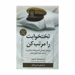 کتاب تختخوابت را مرتب کن