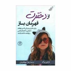کتاب از دخترت قهرمان بساز کوله پشتی