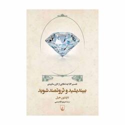 کتاب بیندیشید و ثروتمند شوید ققنوس
