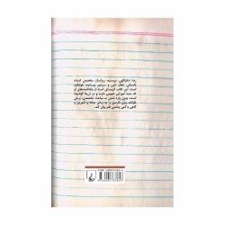 کتاب مزخرفات فارسی ققنوس