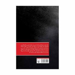 کتاب هابز ققنوس