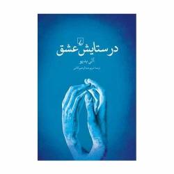 کتاب در ستایش عشق ققنوس