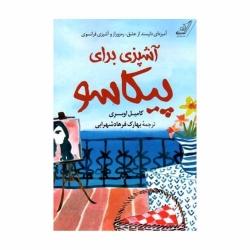 کتاب آشپزی برای پیکاسو کوله پشتی