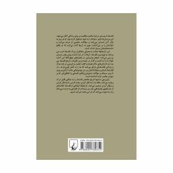 کتاب تاریخچه کوتاهی از فلسفه ققنوس