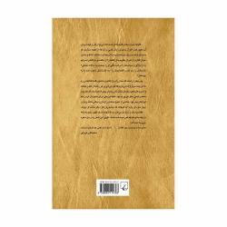 کتاب بوستان سعدی ققنوس