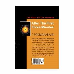 کتاب پس از نخستین سه دقیقه ققنوس