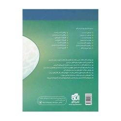 کتاب تست عربی جامع الگو