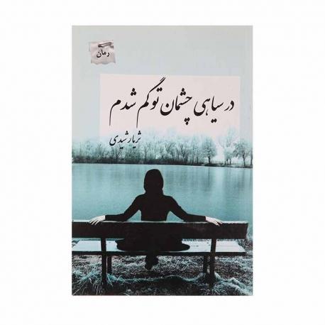 کتاب در سیاهی چشمان تو گم شدم پرسمان