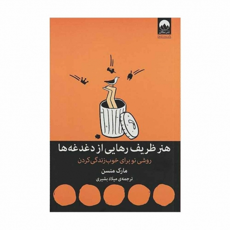 کتاب هنر ظریف رهایی از دغدغه ها میلکان